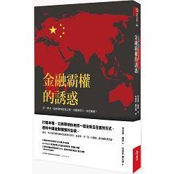 金融霸權的誘惑:買下全世界後,中國夢的下一步在哪裡?