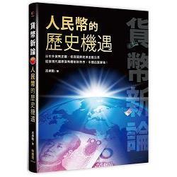 貨幣新論:人民幣的歷史機遇