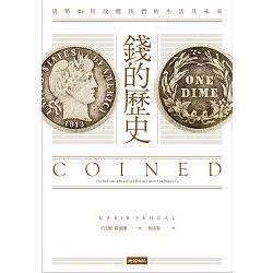 錢的歷史 : 貨幣如何改變我們的生活及未來 /