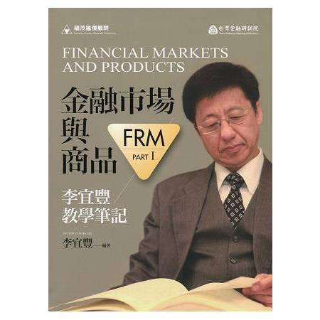 FRM Part I 金融市場與商品:李宜豐教學筆記=Financial Markets and Products