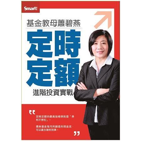 基金教母蕭碧燕定時定額進階投資實戰DVD^(拆封不退^)