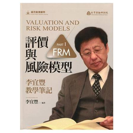 FRM Part I 評價與風險模型:李宜豐教學筆記=Valuation and Risk Models