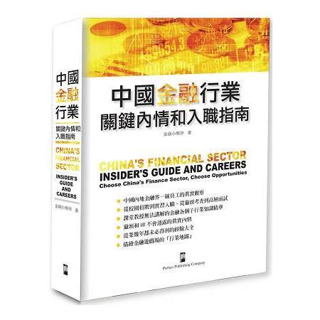 中國金融行業關鍵內情和入職指南=China