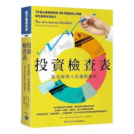 投資檢查表:基金經理人的選股秘訣