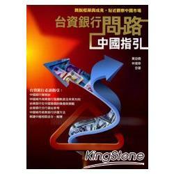 台資銀行問路:中國指引