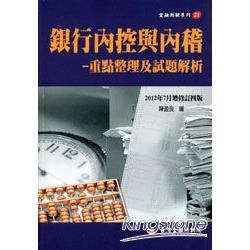銀行內控與內稽:重點整理及試題解析:增修訂四版