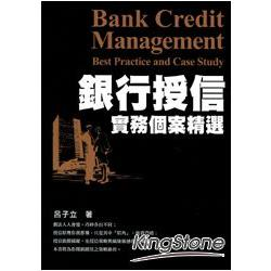 銀行授信:實務個案精選=Bank credit management: best practice and case study