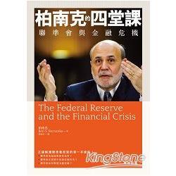 聯準會與金融危機:柏南克的四堂課=The Federal Reserve and the Financial Crisis