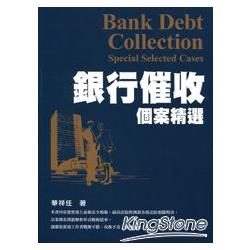 銀行催收個案精選