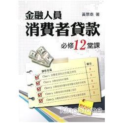 金融人員消費者貸款必修12堂課