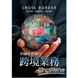 中國外資銀行跨境業務:涉外授信.跨境擔保.上海自貿區