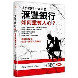 滙豐銀行如何重奪人心?:寸步難行-大笨象