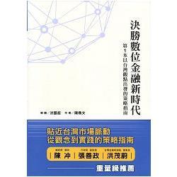 決勝數位金融新時代:第1本以台灣觀點出發的策略指南