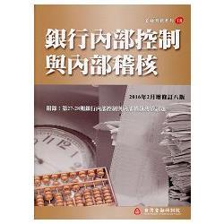 銀行內部控制與內部稽核:增修訂八版