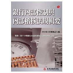 銀行內部控制與內部稽核法規輯要:增修訂八版