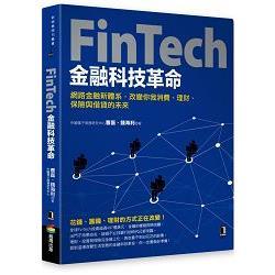 FinTech金融科技革命:網路金融新體系-改變你我消費、理財、保險與借貸的未來