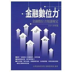 金融數位力:金融數位力知識檢定:2016年版