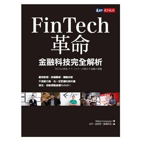 FinTech革命:金融科技完全解析
