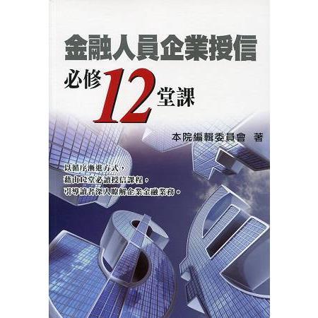 金融人員企業授信必修12堂課
