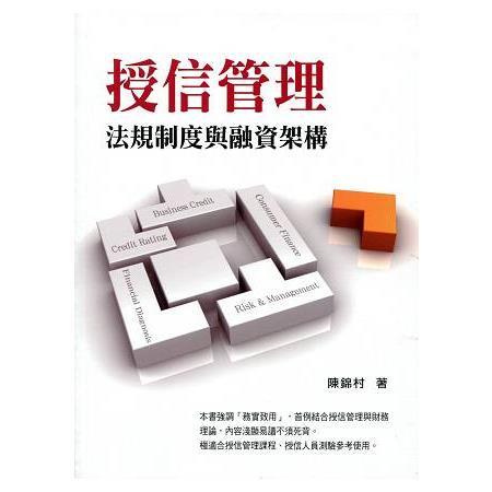 授信管理:法規制度與融資架構
