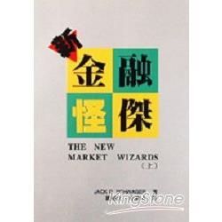 新金融怪傑(上)
