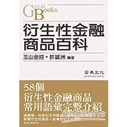 衍生性金融商品百科