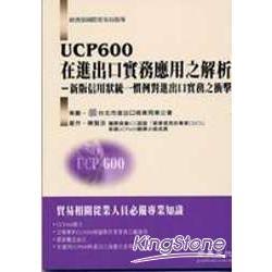 UCP600在進出口實務應用之解
