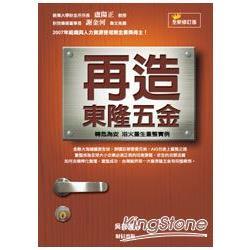 再造東隆五金【全新修訂版】--轉危為安,浴火重生重整實例