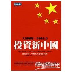 投資新中國:錢進中國-掌握投資獲利新契機