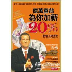 億萬富翁為你加薪20%