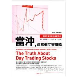 當沖,這樣做才會賺錢:一個股市當沖客的真實告白