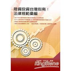 陸資投資台灣指南:法律規範彙編