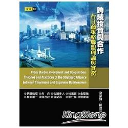 跨域投資與合作:台日商策略聯盟理論與實務=Cross border investment and cooperation : theories and practices of the strategic alliance between Taiwanese and Japanese businessmen