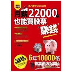 月薪22000也能買股票賺錢