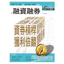 股票超入門11:融資融券