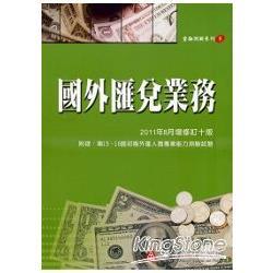 國外匯兌業務