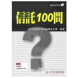 信託100問