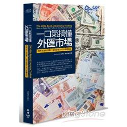 一口氣搞懂外匯市場:無所不在的貨幣,是你非懂不可的金融商品