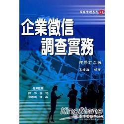 企業徵信調查實務(增修訂2版)