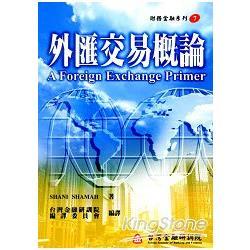 外匯交易概論