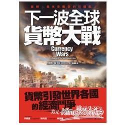 下一波全球貨幣大戰