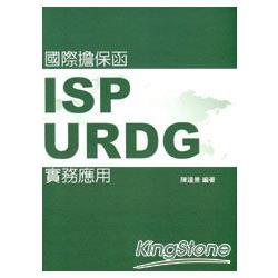 國際擔保函─ISP、URDG實務應用