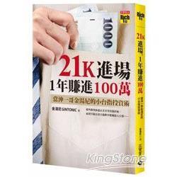 21K進場,1年賺進100萬:當沖一哥金湯尼的小台指投資術