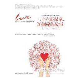 二十六張保單,26個愛的故事
