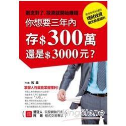 你想要3年內存300萬還是3000元?原來你所知道的投資理財觀念都是錯的