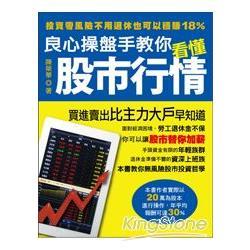 良心操盤手教你看懂股市行情:投資零風險不用退休也可以穩賺18%
