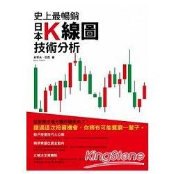 史上最暢銷日本K線圖技術分析