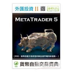 外匯投資 II -- MetaTrader 5貨幣自動交易寶典
