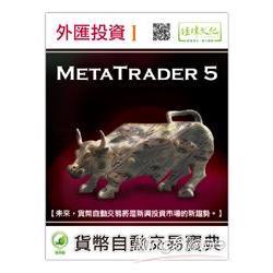 外匯投資:MetaTrader 5:貨幣自動交易寶典
