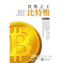 貨幣之王比特幣=Bitcoin king of currency